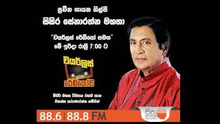 Video SITHA FM -  Wireless Radio eka -  Sisira Senarathna MP3, 3GP, MP4, WEBM, AVI, FLV November 2017
