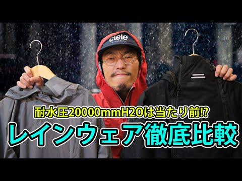 【雨対策】自転車乗りのおしゃれレインウェア3選!徹底比較 видео