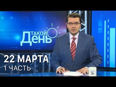 «Такой день». Белгородская область (22.03.2018) ч.1 (видео)
