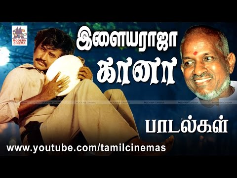 Ilaiyaraja Gana Songs