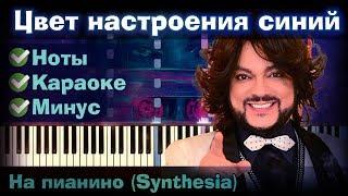 Филипп Киркоров - Цвет настроения синий | На пианино | Как играть?| Instrumental + Караоке + Ноты