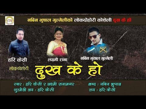 (New Lok Dohori Song 2075/2018 || Dukha K Ho - दुख के हो  || Hari K.C & laxmi Rana Magar - Duration: 14 minutes.)