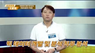 [성공취업 X-File 170725]- 강사 : 박철훈 (취업컨설턴트)- 주제 : 빅데이터 관련 직무 분석