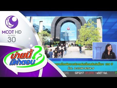 บ่ายนี้มีคำตอบ (18 เม.ย.60) สภากาชาดไทยพัฒนาบริการต่อเนื่องหลังก่อตั้งมา 124 ปี | 9 MCOT HD