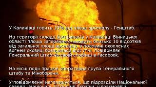 Video У Калинівці горить 10% від площі арсеналу - Генштаб MP3, 3GP, MP4, WEBM, AVI, FLV November 2017