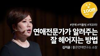#9 [세바시] 이별해도 괜찮게 - 김지윤 소장