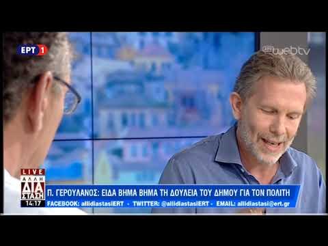 Ο Παύλος Γερουλάνος στην «Άλλη Διάσταση»  |  1/11/2018  | ΕΡΤ