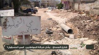 نبض الشارع - شارع المسلخ: يشُل حركة المواطنين .. فمن المسؤول؟