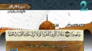 سورة الفرقان كاملة للقارئ الشيخ ماهر بن حمد المعيقلي
