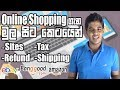 All About Online Shopping | Cards , Tax , Shipping , Refunds | Sinhala