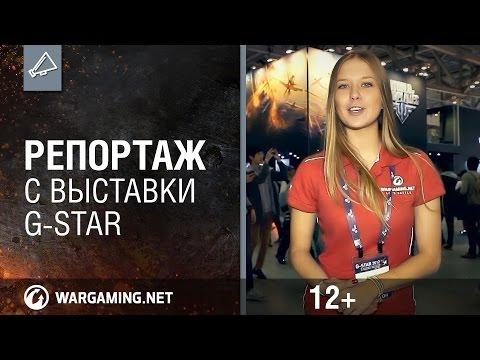 Репортаж с выставки G-STAR