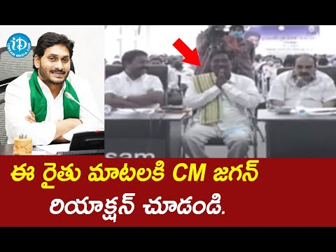 CM Jagan Mohan Reddy Video Conference With Prakasam District Farmers   iDream Telugu News