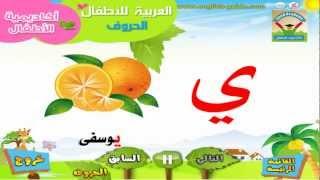 تعليم العربية للاطفال نطق الحروف Learn Arabic
