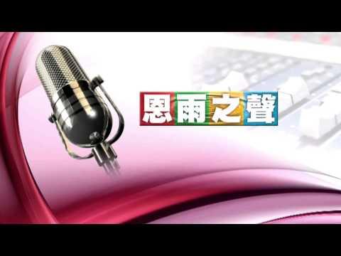 電台見證 馮浩鎏 從醫生到宣教 (06/14/2015多倫多播放)