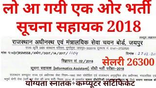 सूचना सहायक भर्ती 2018   Suchna Sahayak vacancy   IA Rajasthan   IA vacancy   Recruitment 2018