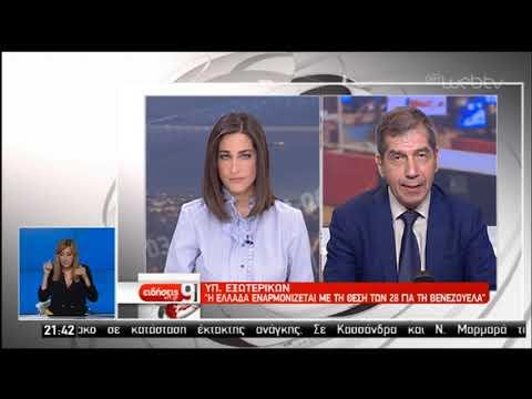 Η Ελλάδα αναγνωρίζει τον Juan Guaido ως μεταβατικό πρόεδρο της Βενεζουέλας | 12/07/2019 | ΕΡΤ