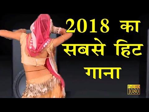 Video 2018 का सबसे हिट गाना - Laxman Singh - गोरा गाला की नाच म्हारी ब्यान- Superhit Rajasthani New Songs download in MP3, 3GP, MP4, WEBM, AVI, FLV January 2017