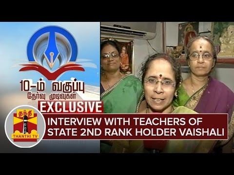 SSLC-Results-2016--Interview-with-Teachers-of-State-2nd-Rank-Holder-Vaishali-Chennai