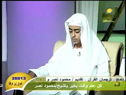 أيات قصة بنى إسرائيل بصوت البارع  محمود حجازى
