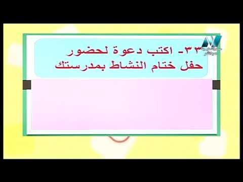 سؤال التعبير - كيفة كتابه دعوة حضور ؟ - لغة عربية أولى ثانوي 2020 - أ/ أحمد متولى