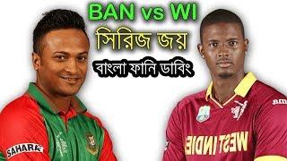 Bangladesh vs West Indies T20 And ODI Series 2018 | New Bangla Funny Dubbing | Shakib vs Gayle