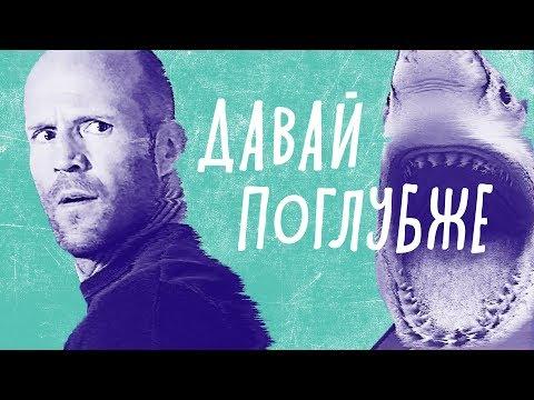 МЕГ: МОНСТР ГЛУБИНЫ - ОБЗОР фильма. онлайн видео