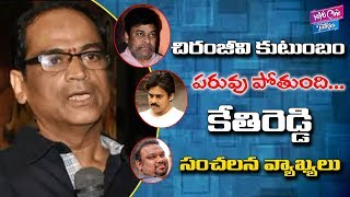 Video Kethireddy Sensational comments on Chirajeevi  About Pawan Kalyan | Kathi Mahesh | YOYO Cine Talkies MP3, 3GP, MP4, WEBM, AVI, FLV Januari 2018