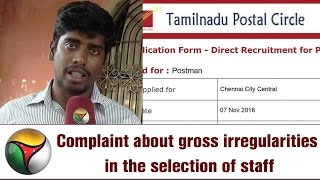 Complaint about gross irregularities in the selection of staff for the TN Postal circle Connect with Puthiya Thalaimurai TV Online: ...