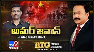 Big News Big Debate LIVE : దేనికైనా సై అంటున్న భారత్    Indo-China Conflict