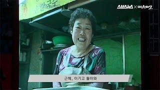 Video [스브스뉴스]  박근혜 전 대통령 광고 나왔던 할머니 근황 MP3, 3GP, MP4, WEBM, AVI, FLV Mei 2018