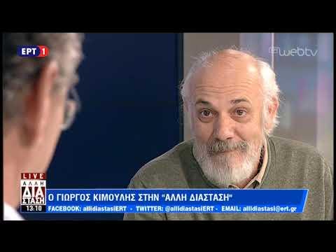 Ο Γιώργος Κιμούλης στην «Άλλη Διάσταση» | 22/11/18 | ΕΡΤ