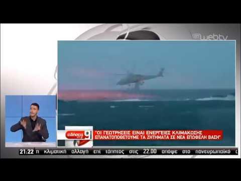 Αντιδράσεις για δηλώσεις Βρετανού Υπουργού για τις γεωτρήσεις στην κυπριακή ΑΟΖ |15/09/2019|ΕΡΤ