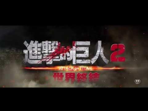 進擊的巨人2:世界終結 中文版預告