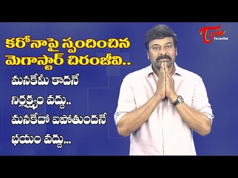 A word of Caution from Mega Star Chiranjeevi Garu about కరోనా   | TeluguOne Cinema