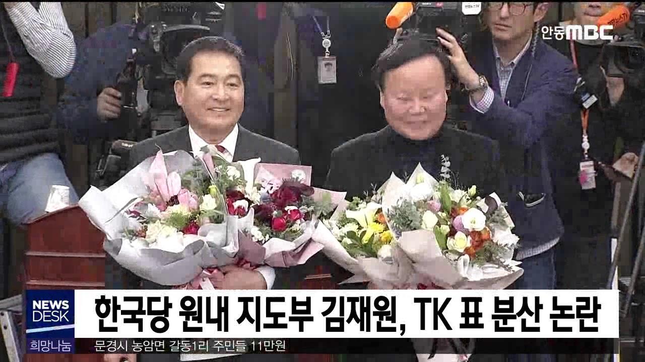 한국당 원내지도부 심재철-김재원..TK 표 분산 논란