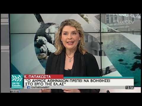 Η Κ. Παπακώστα στον Σπύρο Χαριτατο. Η συνέντευξη που προκάλεσε αντιδράσεις | 11/04/19 | ΕΡΤ