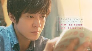 Nonton                                                                              Kimi No Suizo Wo Tabetai   Official Trailer 2                                                 Film Subtitle Indonesia Streaming Movie Download