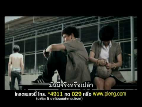 sunshine - Sunshine Official MV : ลับหลัง.