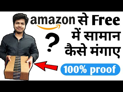 Free Amazon Gifts | How to get free products from amazon |Free products| Technical done |
