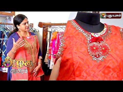 Azhagu-Aayiram-05-07-2016-Puthuyugam-TV