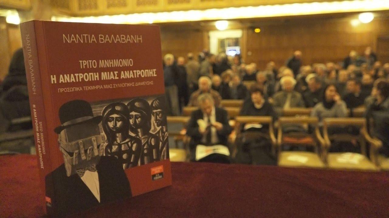 Παρουσίαση του βιβλίου της Ν.Βαλαβάνη «Τρίτο μνημόνιο, Η ανατροπή μιας ανατροπής»