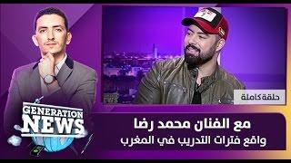 برنامج Generation News : واقع فترات التدريب في المغرب