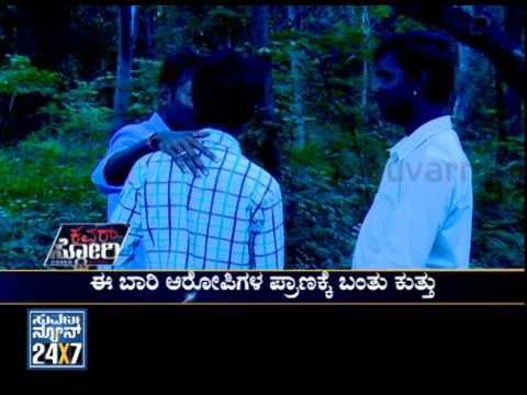 Gang loots money promising fake treasure - Cover Story (ಕವರ್ ಸ್ಟೋರಿ )part1