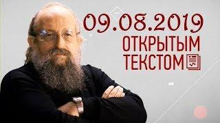 Анатолий Вассерман — Открытым текстом 09.08.2019