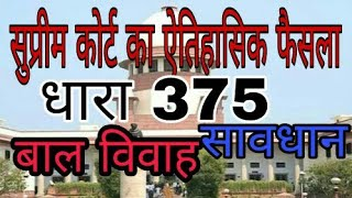 Section 375 ,धारा 375 , supreme court verdict,