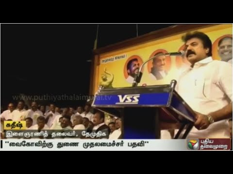 Vaiko-will-be-given-deputy-CM-post-if-we-win-Sudheesh