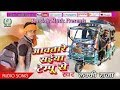 Awatare Saiya Tempu Se(bhojpuritadka.in).mp3Dj  video songs ||Lucky raja||