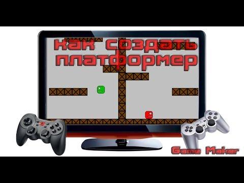 Как создать платформер в Game Maker [#Sokol491]