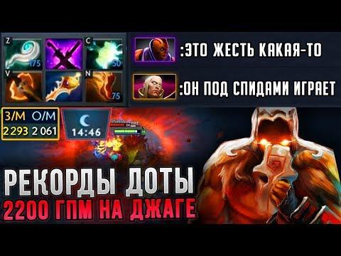 РЕКОРДЫ ДОТЫ - 2200 ГПМ НА ДЖАГГЕРНАУТЕ - DomaVideo.Ru