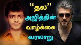 Video South Indian Tamil Cinema Actor Ajithkumar's Life History #thala #ajith MP3, 3GP, MP4, WEBM, AVI, FLV Agustus 2018